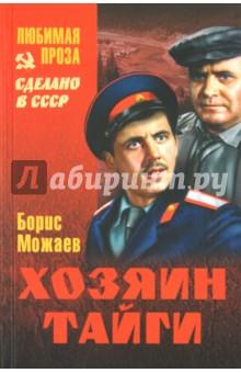 Можаев Борис Андреевич Хозяин тайги: Роман