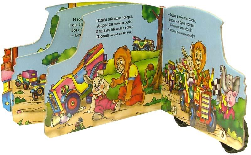 Иллюстрация 1 из 2 для Кабриолет. Мои четыре колеса - Наталья Тугаринова | Лабиринт - книги. Источник: Лабиринт