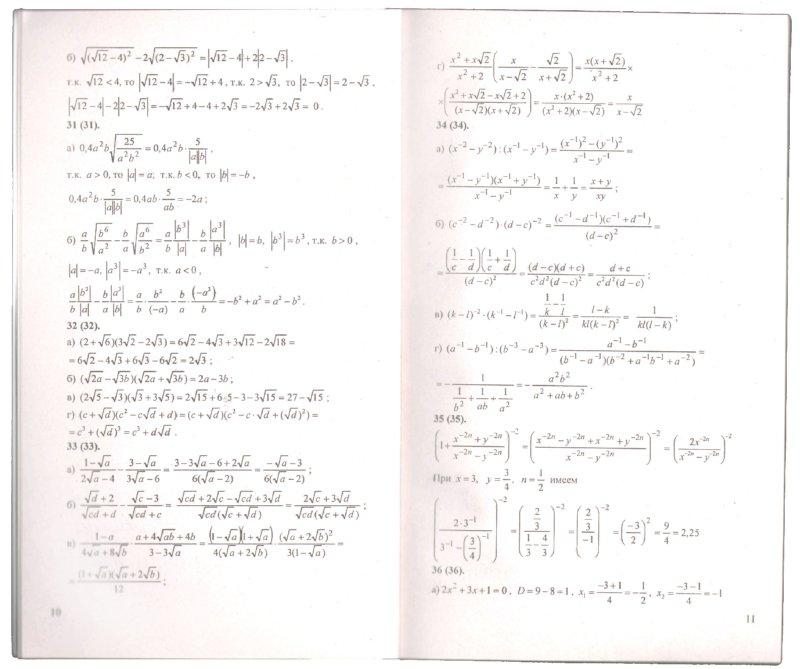 2018 издание класс алгебре мордкович решебник по 8