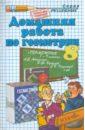 Домашняя работа по геометрии за 8 класс к учебнику Л. С. Атанасяна и др.