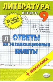 Литература. Ответы на экзаменационные билеты. 9 класс: Учебное пособие