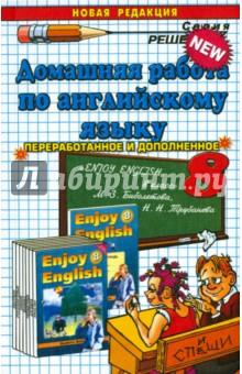 """Домашняя работа по английскому языку за 8 класс к учебнику М. З. Биболетовой и др. """"Enjoy English-8"""""""