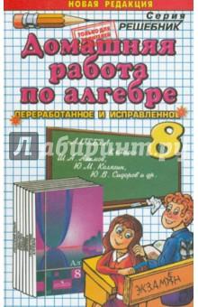 Домашняя работа по алгебре за 8 класс к учебнику Алимова Ш.А. и др.