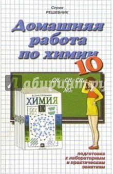 Домашния работа по химии к учебнику Л.С. Гузей и др. Химия. 10 класс