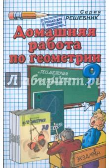 Домашняя работа по геометрии за 9 класс к учебнику