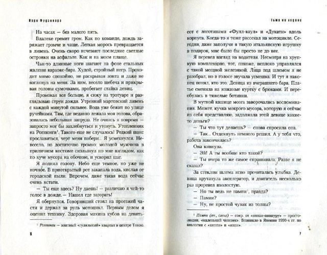 Иллюстрация 1 из 5 для Тьма на ладони: Роман - Иори Фудзивара | Лабиринт - книги. Источник: Лабиринт