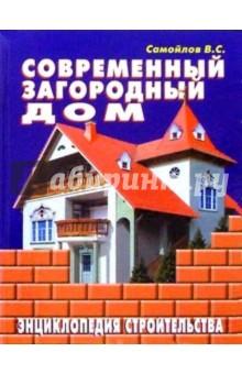 Самойлов В. С. Современный загородный дом: Энциклопедия строительства
