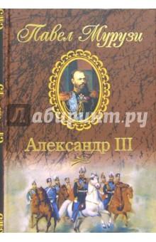 Александр III. Роман о царе-миротворце