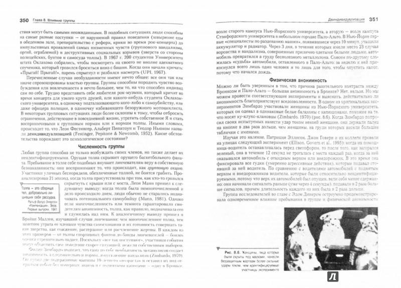 Иллюстрация 1 из 26 для Социальная психология - Дэвид Майерс | Лабиринт - книги. Источник: Лабиринт
