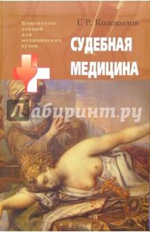 Колоколов Георгий Судебная медицина: Учебное пособие для студентов высших учебных заведений