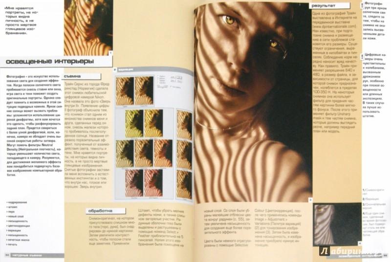 Иллюстрация 1 из 4 для Цифровая фотография: Портрет: Практическое руководство - Дункан Эванс | Лабиринт - книги. Источник: Лабиринт