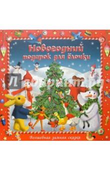 Новогодний подарок для елочки: Зимняя сказка