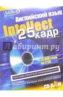 Английский язык с эффектом 25 кадра (3 CD-ROM + тематический материал)