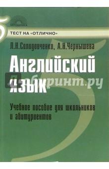 Английский язык: Учебное пособие для школьников и абитуриентов
