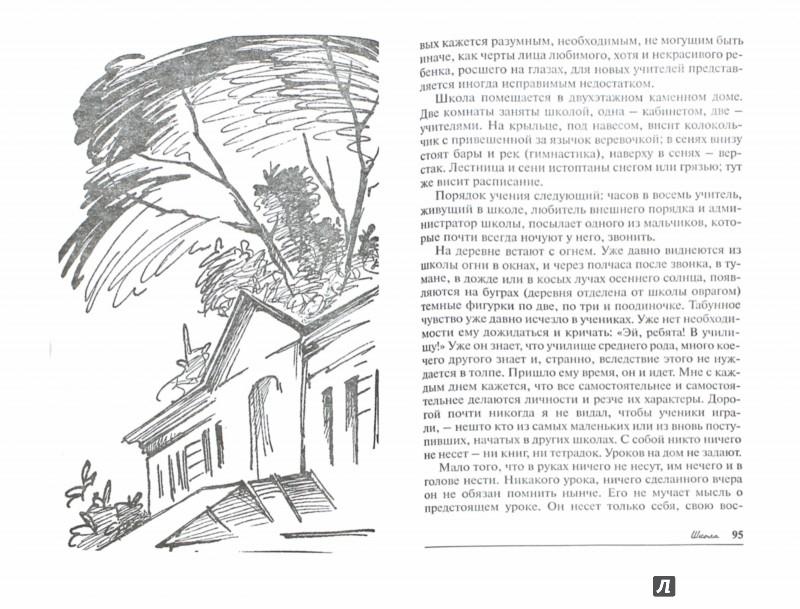 Иллюстрация 1 из 9 для Воспитание в свободе. Избранные педагогические статьи - Лев Толстой | Лабиринт - книги. Источник: Лабиринт