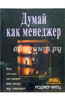 Фитц Роджер Думай как менеджер