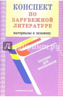 Гинзбург Лев Григорьевич Конспект по зарубежной литературе