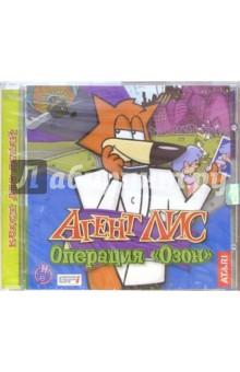 Агент Лис. Операция Озон (CD)