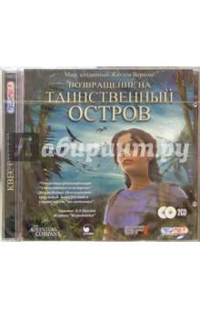 Возвращение на Таинственный остров (2CD)