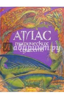 Атлас мифических существ