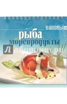 Вкусные хлопоты: Рыба и морепродукты