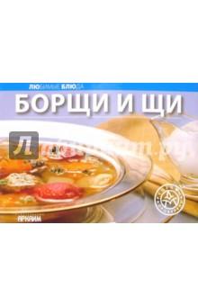 Любимые блюда: Борщи и щи