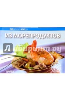 Любимые блюда: Из морепродуктов
