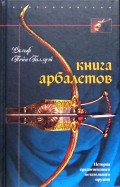 Ральф Пейн-Голлуэй: Книга арбалетов. История средневекового метательного оружия