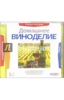 Домашнее виноделие. Энциклопедия