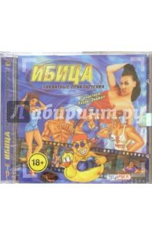 Ибица. Пикантные приключения (CD). Старше 18 лет
