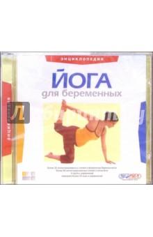 Йога для беременных. Энциклопедия