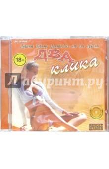 Два клика (CD). Старше 18л