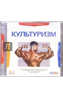 Культуризм. Энциклопедия (2CD)