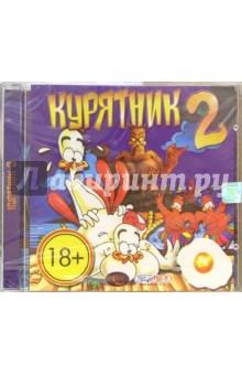 Курятник-2 (CD).Старше 18 лет