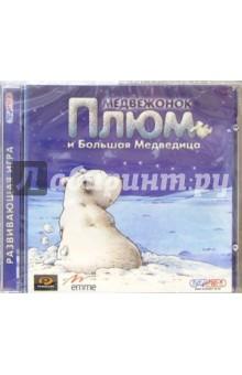 Медвежонок Плюм и Большая Медведица (CDpc)