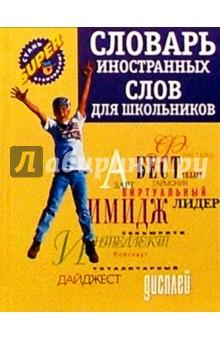 Субботина Людмила Словарь иностранных слов для школьников