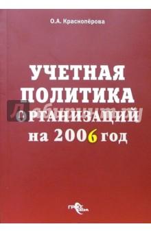 Красноперова Ольга Альбертовна Учетная политика организаций на 2006 год