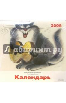 333 кота №2. Календарь настенный 2006 год