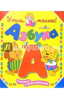 Буланова Софья Александровна Азбука