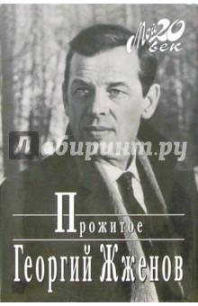 Жженов Георгий Прожитое (+ каталог)