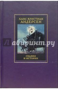 Андерсен Ханс Кристиан Собрание сочинений в 4-х томах. Том 2: Сказки и истории