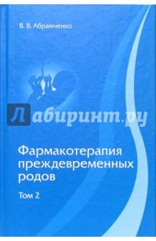 Абрамченко Валерий Фармакотерапия преждевременных родов: В 3-х томах. - том 2