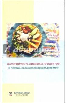 Калорийность пищевых продуктов: В помощь больным сахарным диабетом