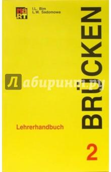 Мосты 2: Книга для учителя к учебнику немецкого языка для 9-10 классов. - 5-е издание