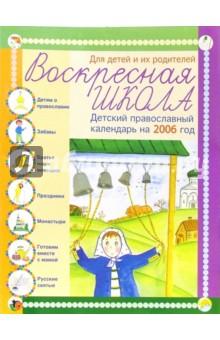 Воскресная школа. Детский православный календарь 2006 г