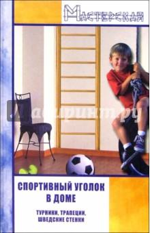 Спортивный уголок в доме: турники, трапеции, шведские стенки