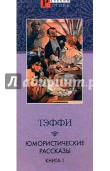 Тэффи Надежда Александровна Юмористические рассказы: Книга 1