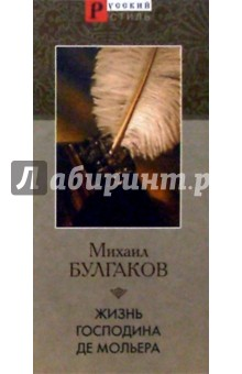 Булгаков Михаил Афанасьевич Жизнь господина де Мольера