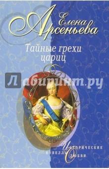 Арсеньева Елена Тайные грехи цариц: Новеллы