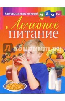 Лифляндский Владислав Геннадьевич Лечебное питание